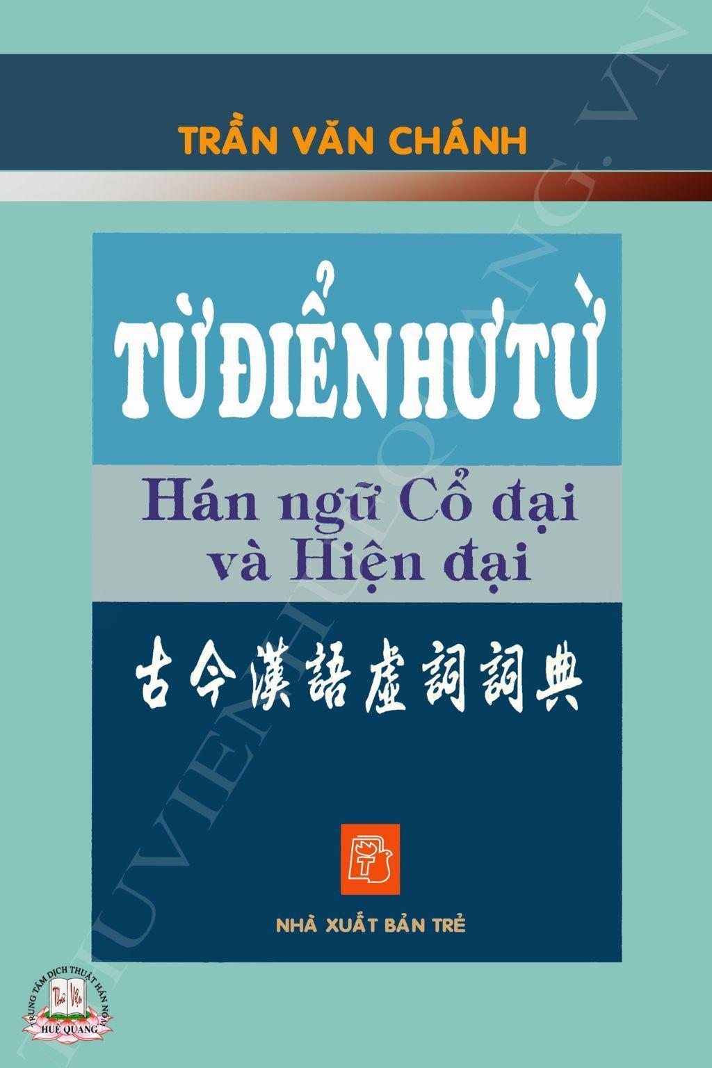 Từ Điển Hư Từ Hán Ngữ