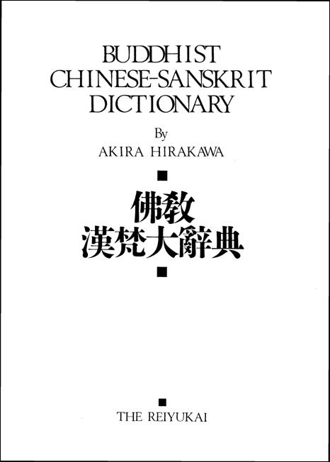 Buddhist Chinese-sanskrit Dictionary