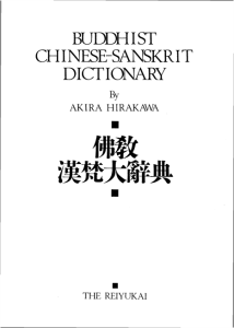buddhist_chinese_sanskrit_dictionary-content