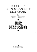 buddhist-chinese-sanskrit-dictionary-content