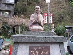 Asahara Saichi (1850-1932)